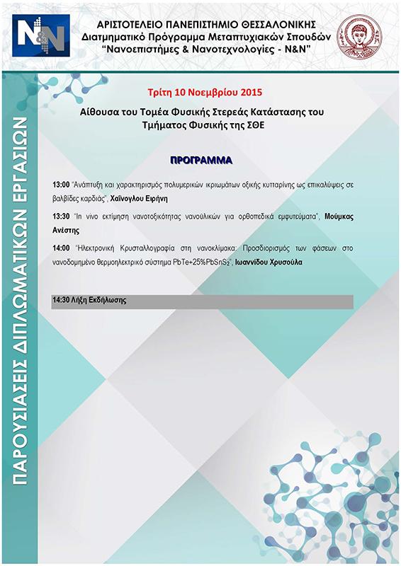 Diploma nanoengineering